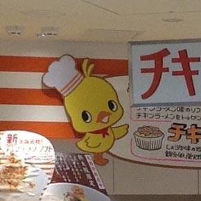 chikin ramen store