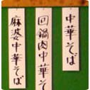 gomen chuukasoba (ramen)