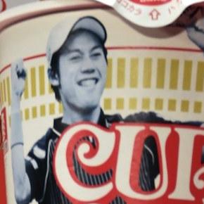 special edition Kei Nishikori Cup Noodle