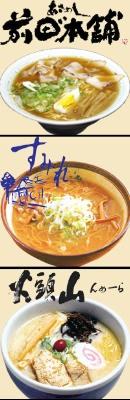 mitsuwa hokkaido festival