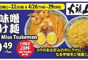 santouka limited edition ramen