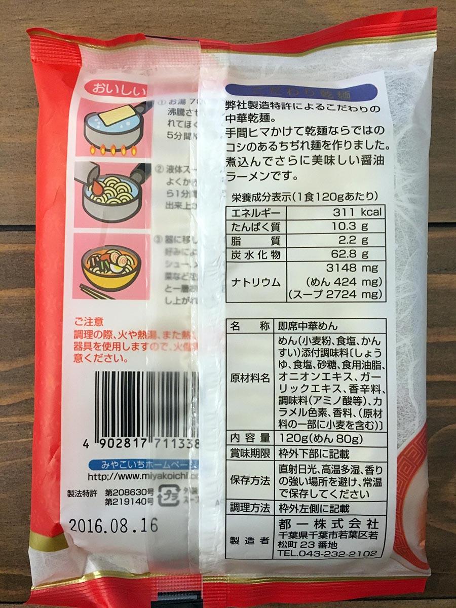 miyakoichi shoyu ramen